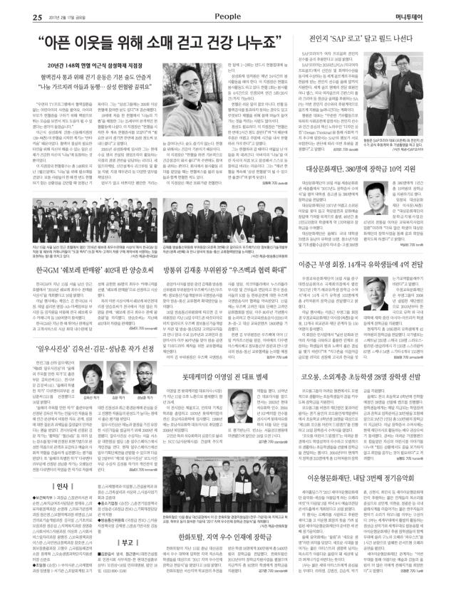 2017.02.17(금) 머니투데이 신문
