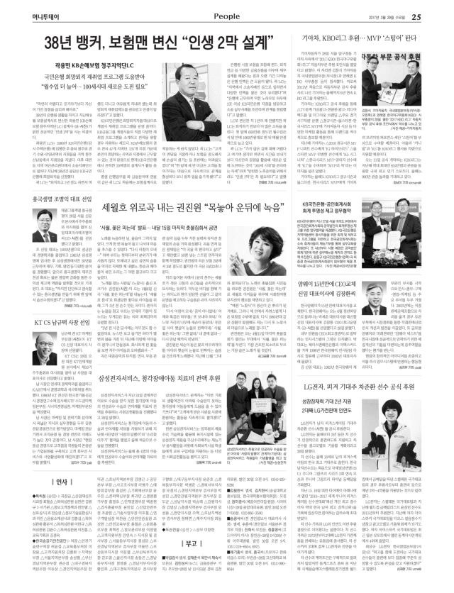 2017.03.29(수) 머니투데이 신문