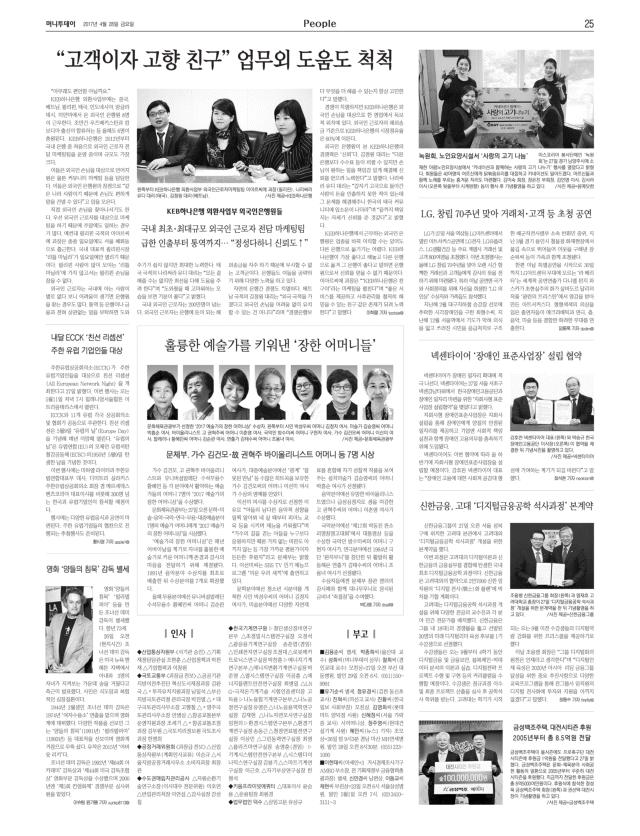 2017.04.28(금) 머니투데이 신문
