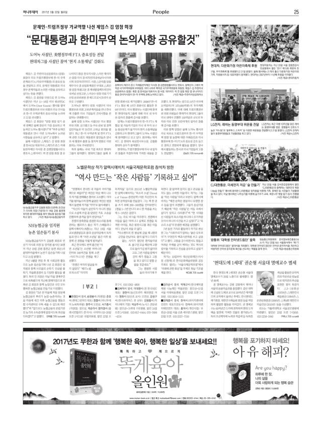 2017.05.22(월) 머니투데이 신문
