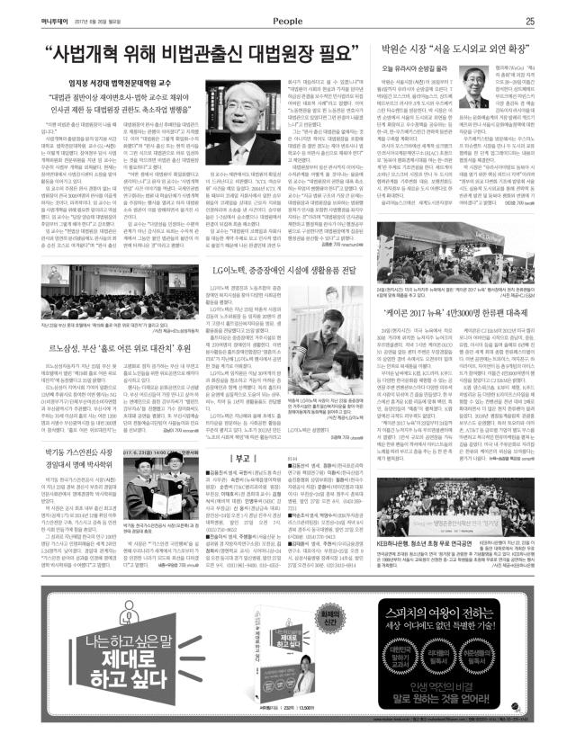 2017.06.26(월) 머니투데이 신문