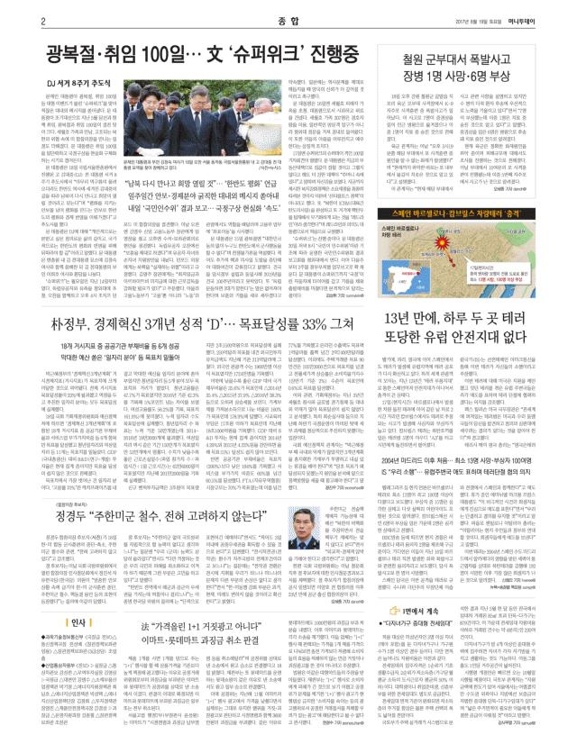 2017.08.19(토) 머니투데이 신문
