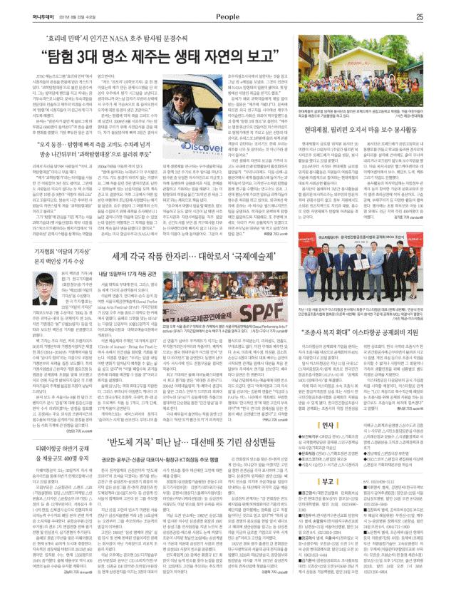 2017.08.23(수) 머니투데이 신문