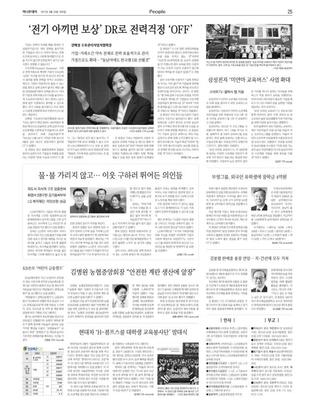 2017.08.24(목) 머니투데이 신문