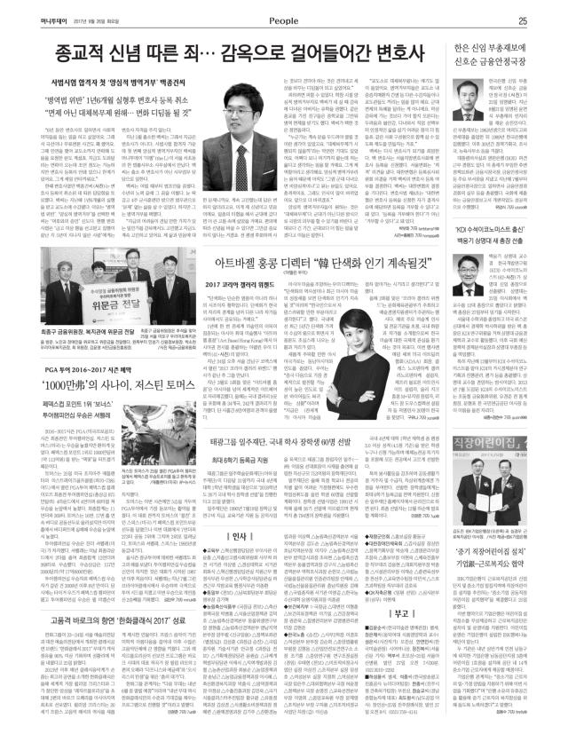 2017.09.26(화) 머니투데이 신문