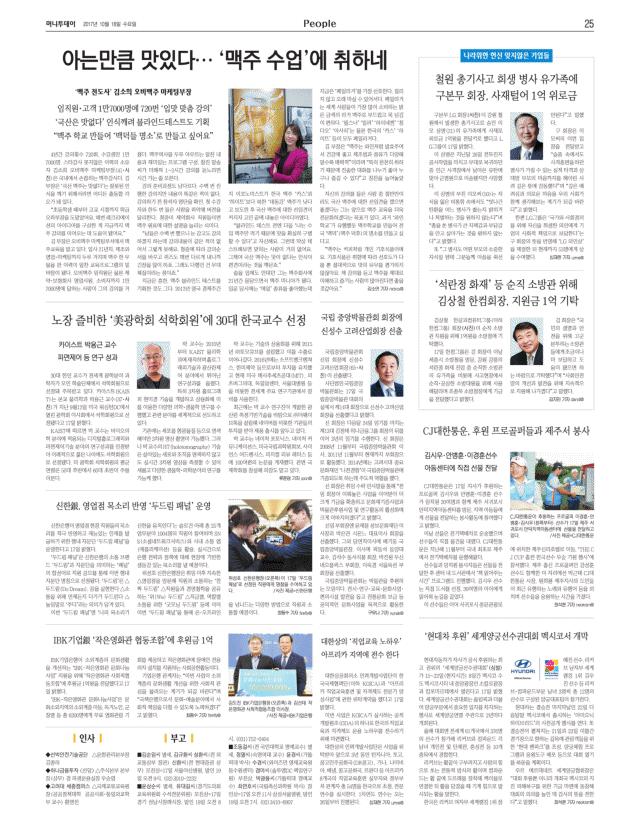2017.10.18(수) 머니투데이 신문