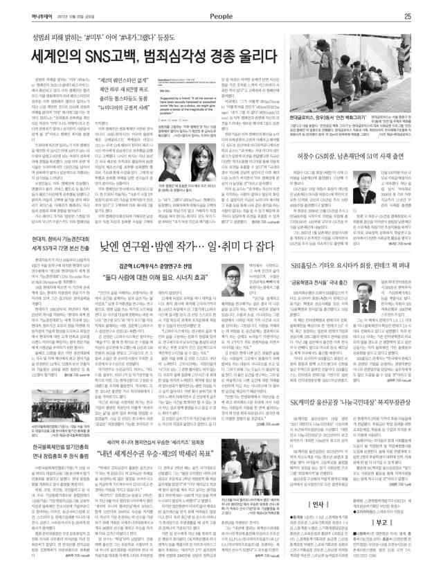 2017.10.20(금) 머니투데이 신문
