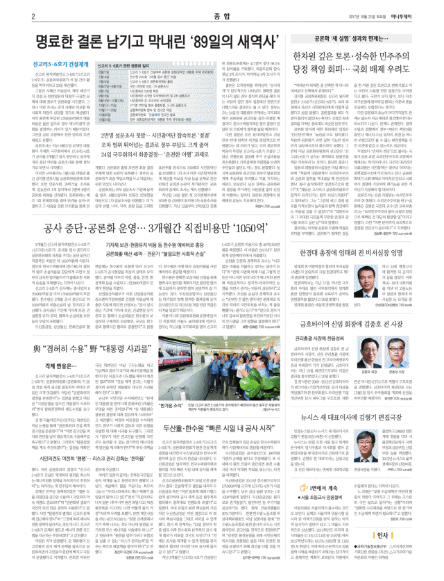2017.10.21(토) 머니투데이 신문