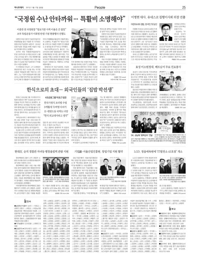 2017.11.17(금) 머니투데이 신문