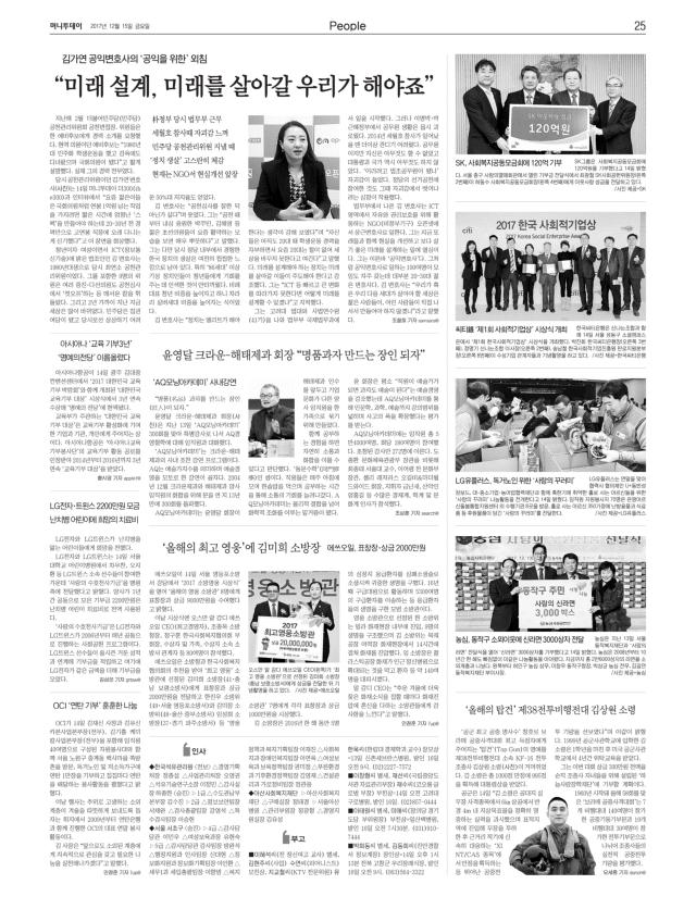 2017.12.15(금) 머니투데이 신문