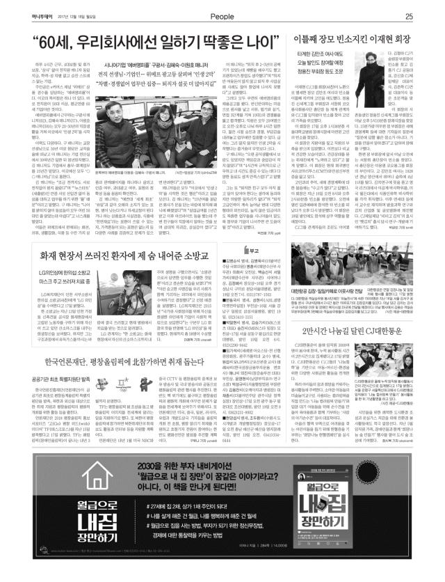 2017.12.18(월) 머니투데이 신문