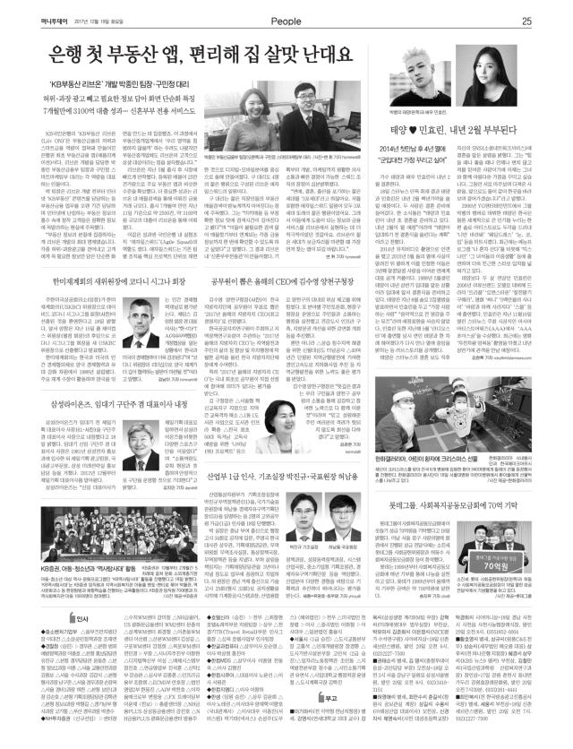 2017.12.19(화) 머니투데이 신문