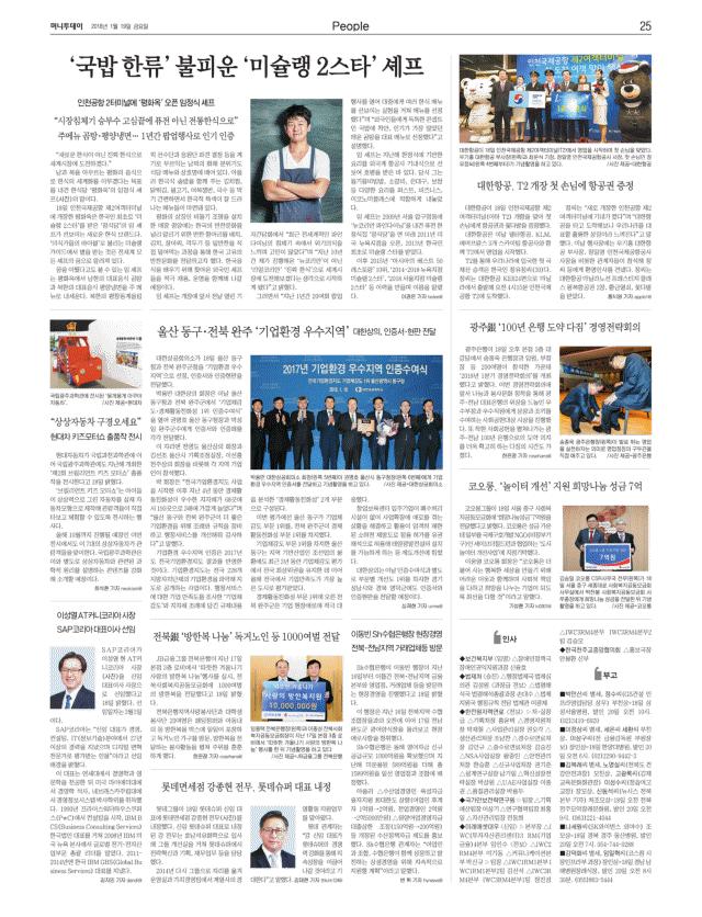 2018.01.19(금) 머니투데이 신문