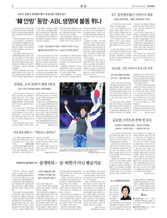 2018.02.24(토) 머니투데이 신문