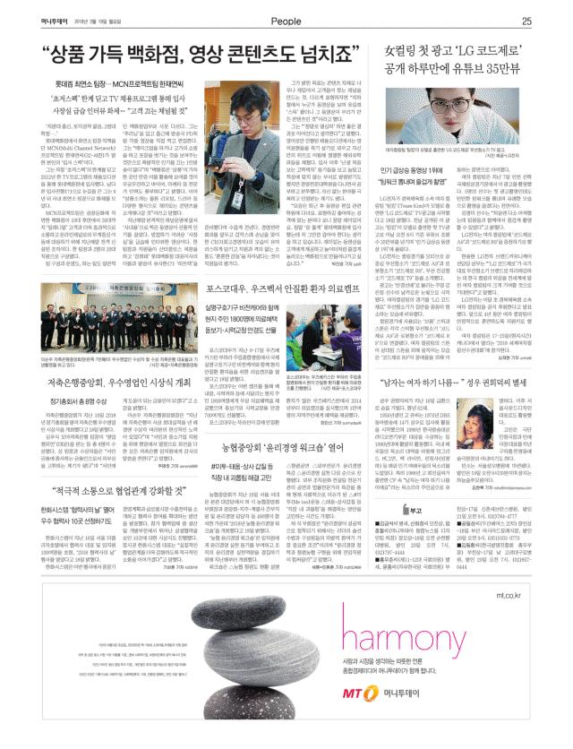 2018.03.19(월) 머니투데이 신문