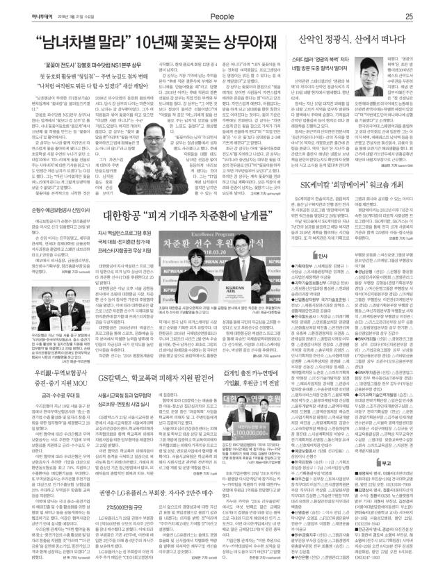 2018.03.21(수) 머니투데이 신문