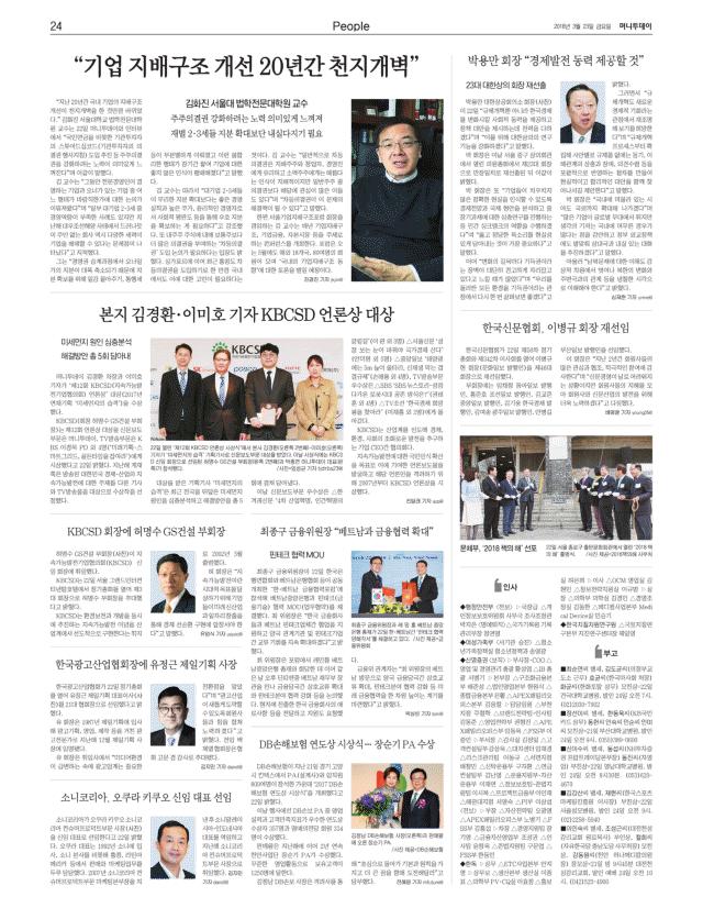 2018.03.23(금) 머니투데이 신문