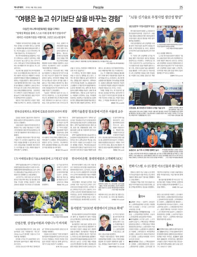 2018.04.20(금) 머니투데이 신문