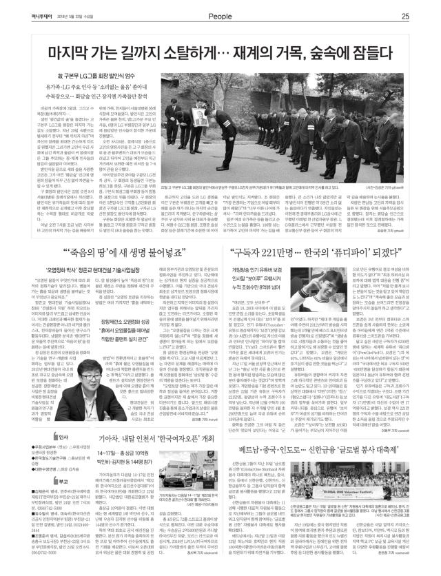 2018.05.23(수) 머니투데이 신문