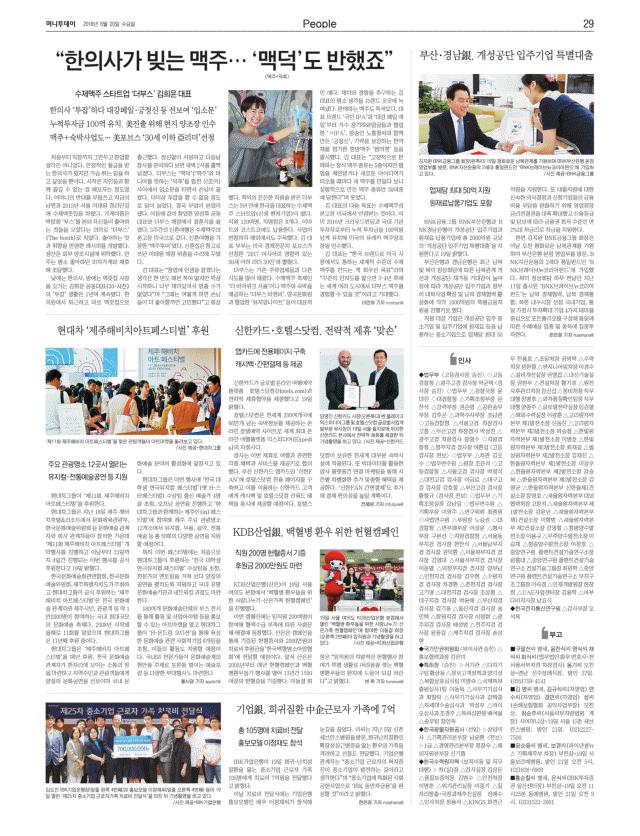 2018.06.20(수) 머니투데이 신문