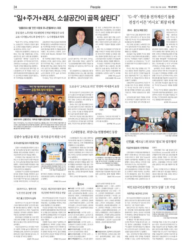 2018.06.22(금) 머니투데이 신문