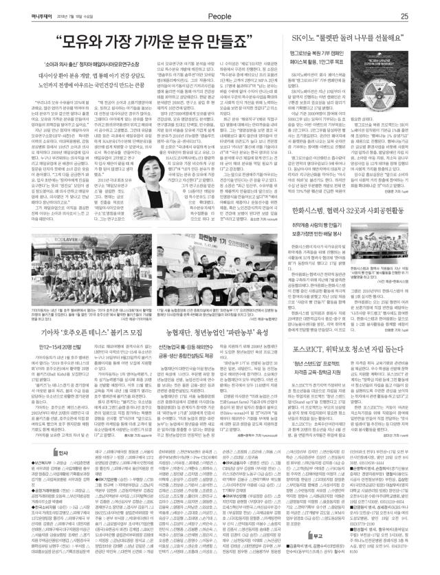 2018.07.18(수) 머니투데이 신문