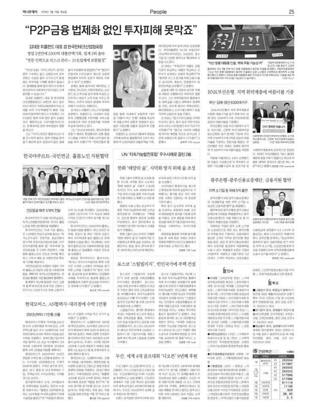 2018.07.19(목) 머니투데이 신문