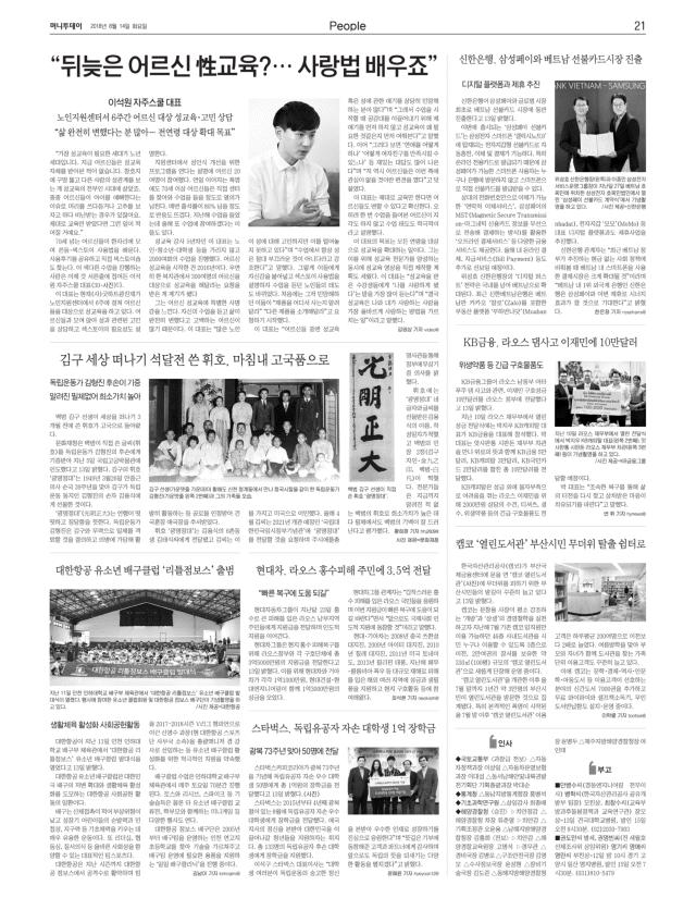 2018.08.14(화) 머니투데이 신문