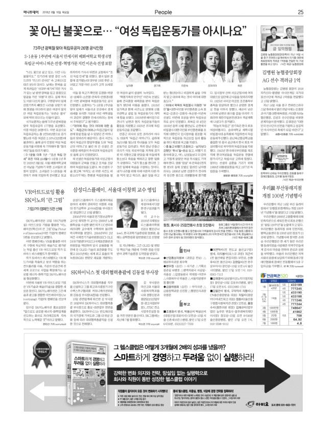 2018.08.16(목) 머니투데이 신문