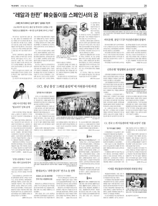 2018.08.17(금) 머니투데이 신문