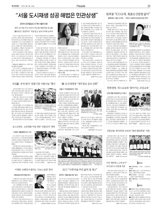2018.09.19(수) 머니투데이 신문