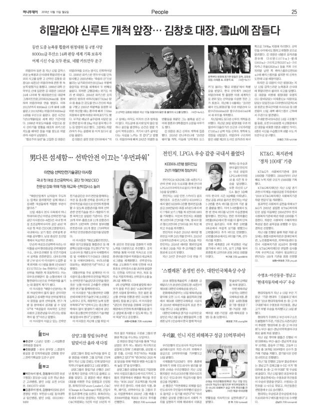 2018.10.15(월) 머니투데이 신문