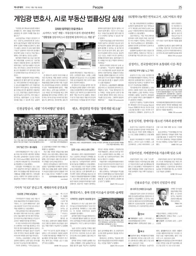 2018.10.16(화) 머니투데이 신문