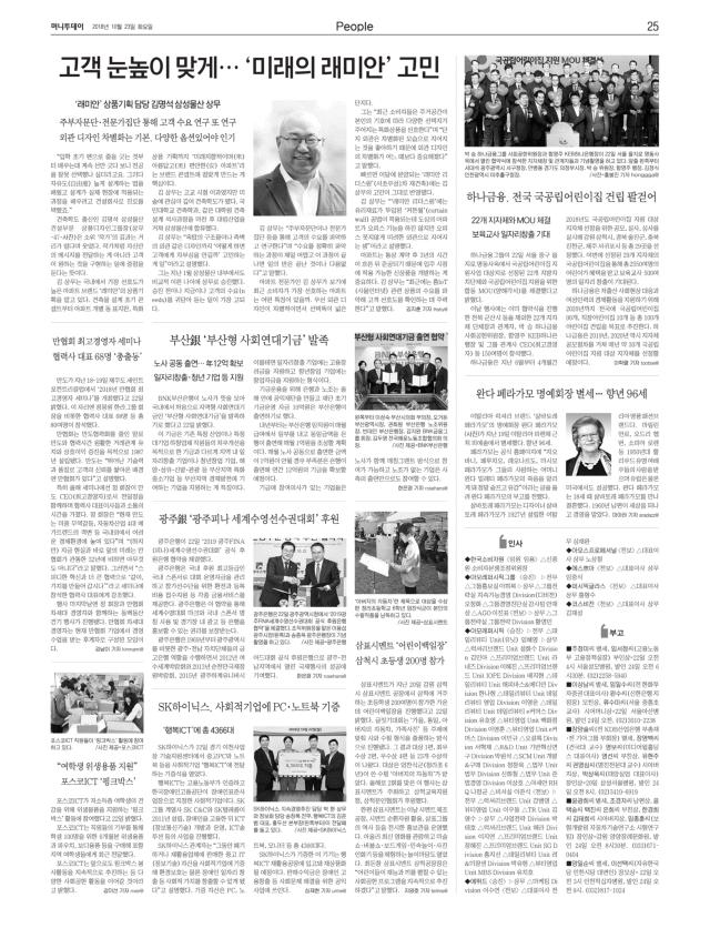 2018.10.23(화) 머니투데이 신문