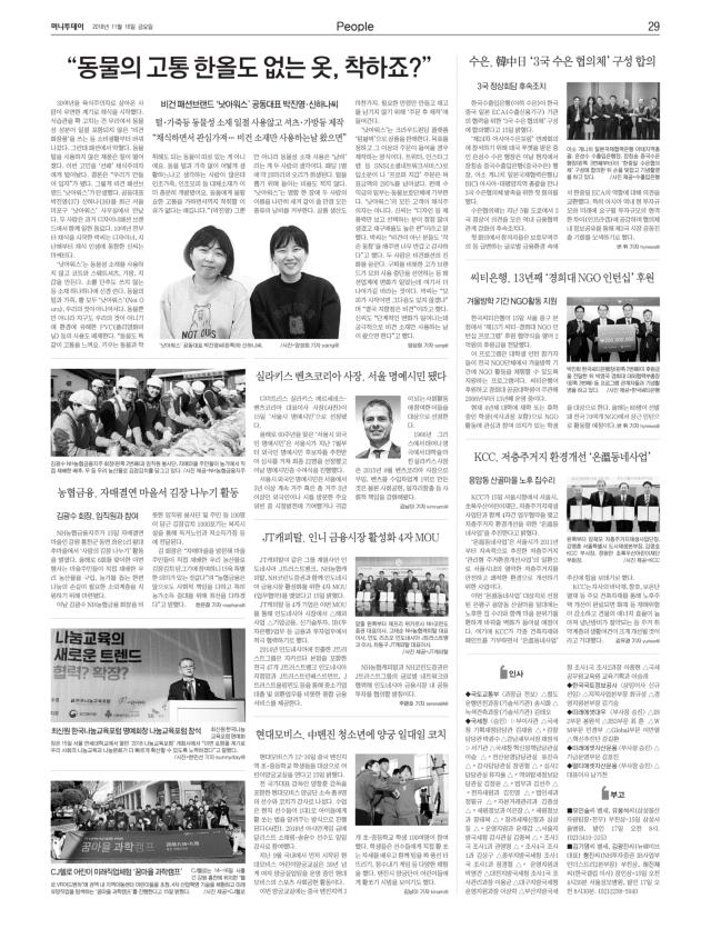 2018.11.16(금) 머니투데이 신문