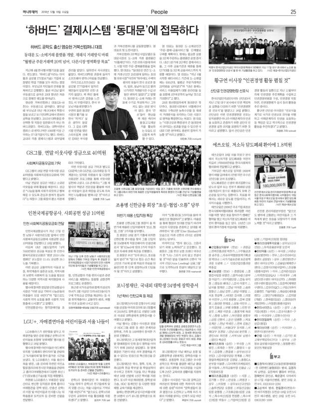 2018.12.19(수) 머니투데이 신문