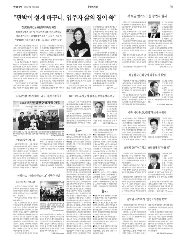 2019.01.18(금) 머니투데이 신문