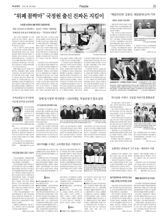 2019.03.19(화) 머니투데이 신문