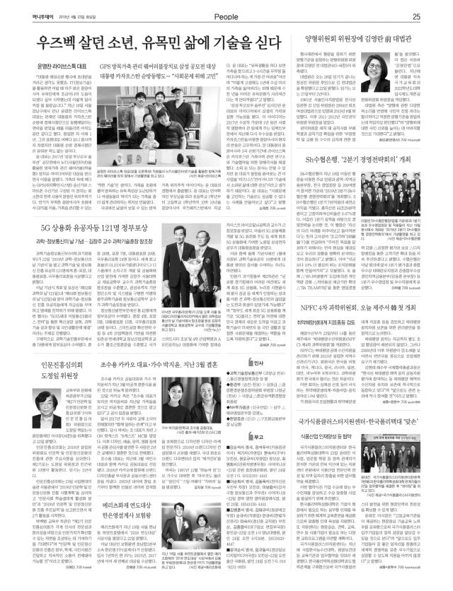 2019.04.23(화) 머니투데이 신문