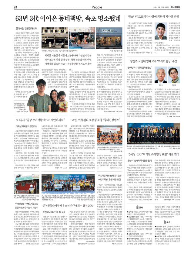 2019.06.25(화) 머니투데이 신문