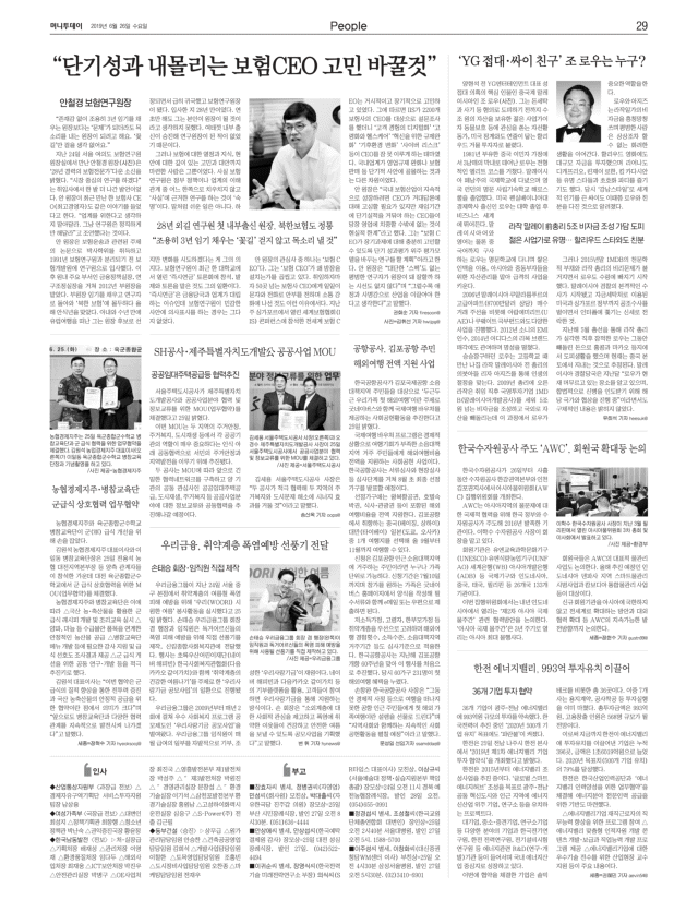 2019.06.26(수) 머니투데이 신문