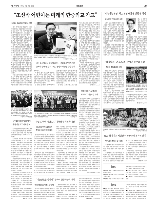 2019.10.18(금) 머니투데이 신문