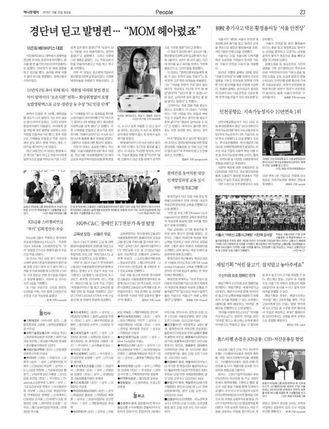 2019.10.22(화) 머니투데이 신문