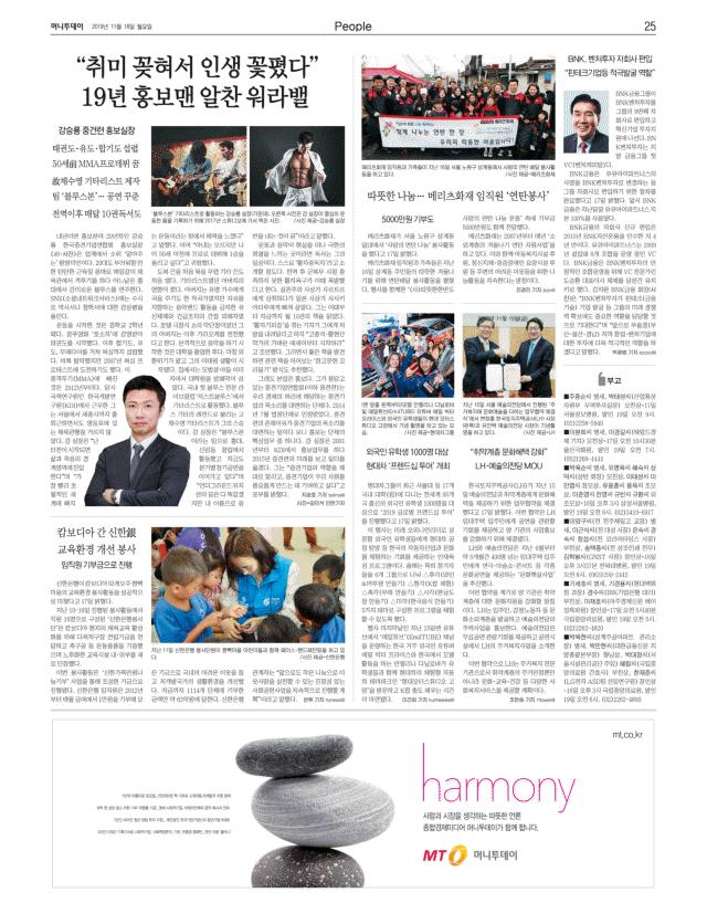 2019.11.18(월) 머니투데이 신문