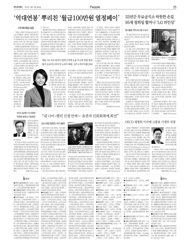 2019.12.10(화) 머니투데이 신문