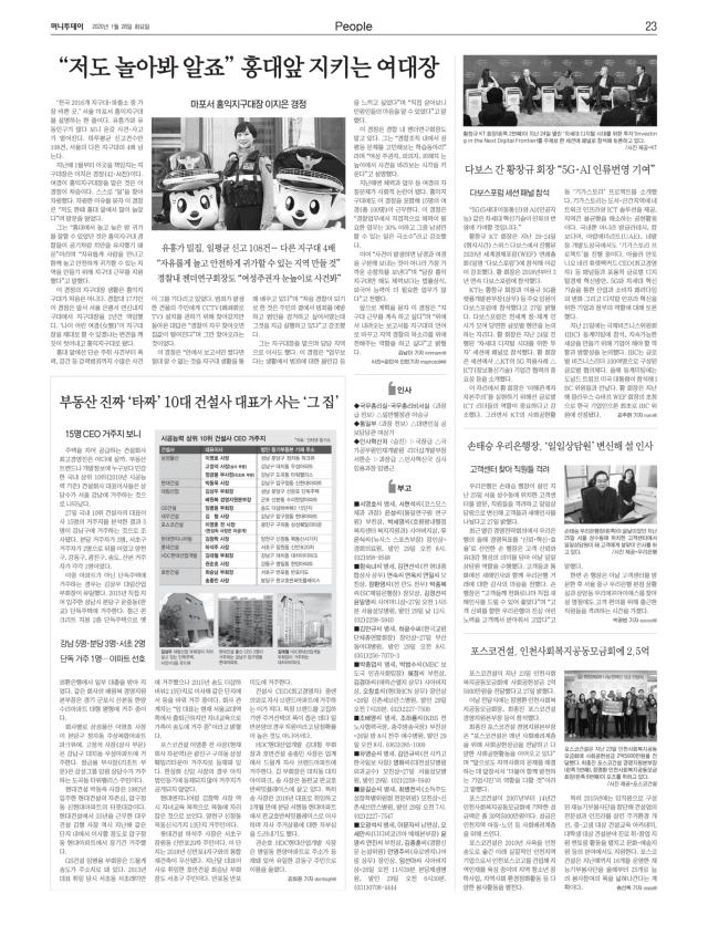 2020.01.28(화) 머니투데이 신문