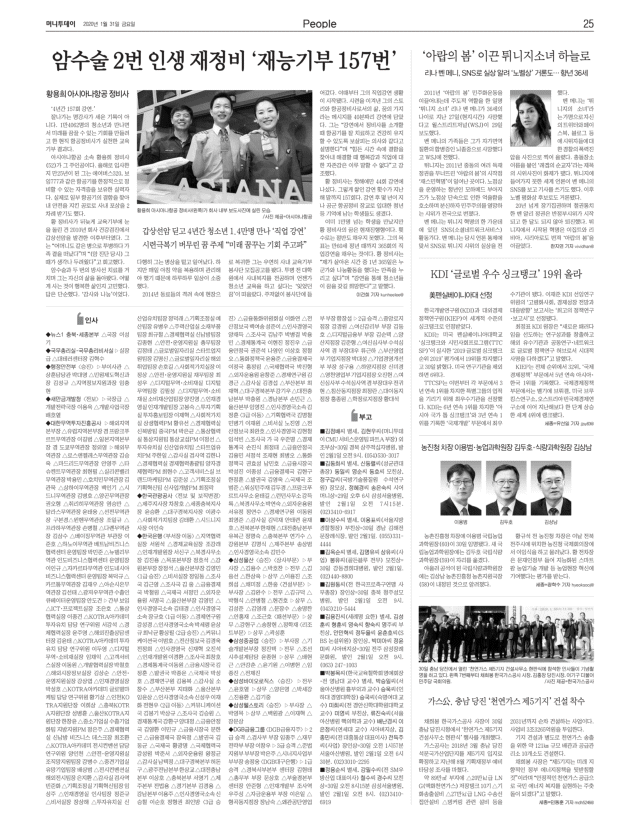 2020.01.31(금) 머니투데이 신문