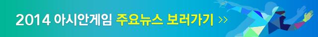 2014 아시안게임 주요뉴스 보러가기