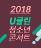 2018 U클린 청소년 콘서트