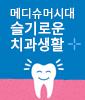 메디슈머시대 (7/6~미정)